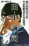 総合時間事業会社 代表取締役社長専属秘書 田中誠司 3 (ジャンプコミックス)