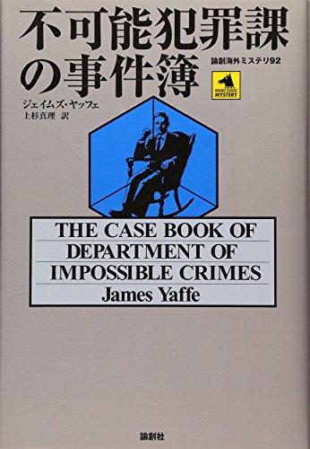 不可能犯罪課の事件簿 (論創海外ミステリ)の詳細を見る