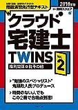 2018年版クラウド宅建士TWINS Vol.2 権利関係+税その他