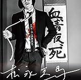松永天馬 (初回限定盤)(DVD付)