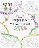 四季を彩るディズニー塗り絵 (ブティックムックno.1255) 画像
