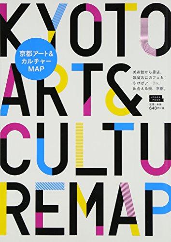 京都アート&カルチャーMAP―美術館から書店、雑貨店にカフェも!歩けばアートに出 (えるまがMOOK)の詳細を見る