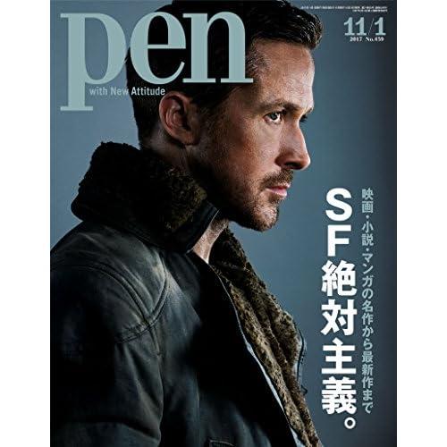 Pen (ペン) 「特集:映画・小説・マンガの名作から最新作までSF絶対主義。」〈2017年 11/1号〉 [雑誌]