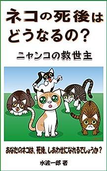 [水波一郎]のネコの死後はどうなるの?: ニャンコの救世主