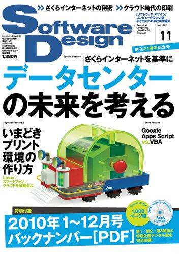Software Design (ソフトウェア デザイン) 2011年 11月号 [雑誌]の詳細を見る