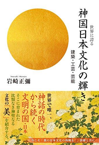 世界に誇る 神国日本文化の輝き ~建築・工芸・芸能~