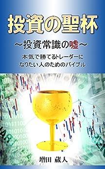 [増田 蔵人]の投資の聖杯: ~投資常識の嘘~ 本気で勝てるトレーダーになりたい人のためのバイブル