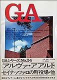 GA No.24〈アルヴァ・アアルト〉セイナッツァロの町役場1950-52/カンサネラケライトス1952-56 (グローバル・アーキテクチュア)