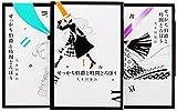 せっかち伯爵と時間どろぼう コミック 1-3巻セット (週刊少年マガジンKC)
