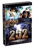 『252 生存者あり』+『252 生存者あり episode.ZERO 完全版』[DVD]