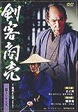 剣客商売 第5シリーズ 第5巻[DVD]