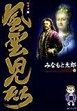 風雲児たち 11巻 (SPコミックス)