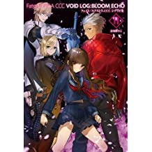 Fate/EXTRA CCC VOID LOG:BLOOM ECHO II【書籍】