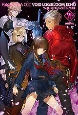 奈須きのこ「Fate/EXTRA CCC」シナリオ集第2巻が31日発売