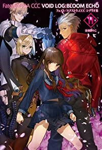 Fate/EXTRA CCC VOID LOG:BLOOM ECHO II【書籍】