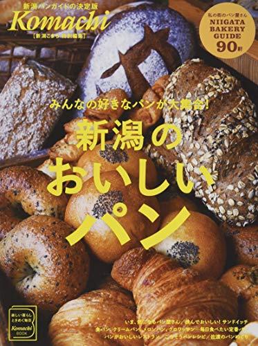 新潟のおいしいパン。