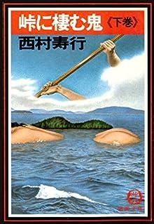峠に棲む鬼〈下巻〉(電子復刻版) 逢魔 (徳間文庫)