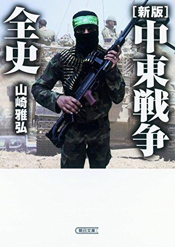 【新版】中東戦争全史 (朝日文庫)