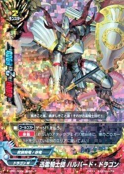 フューチャーカード バディファイト / 迅雷騎士団 ハルバード・ドラゴン(超ガチレア) / キャラクターパック 第1弾 100円ドラゴン(BF-CP01)
