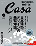 Casa BRUTUS (カーサ・ブルータス) 2007年 09月号 [雑誌] 画像