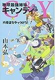 C&Y 地球最強姉妹キャンディ / 山本 弘 のシリーズ情報を見る