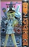 突撃!パッパラ隊 14 (ガンガンコミックス)