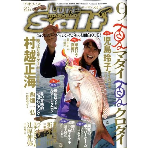 Lure magazine salt (ルアーマガジン・ソルト) 2008年 09月号 [雑誌]