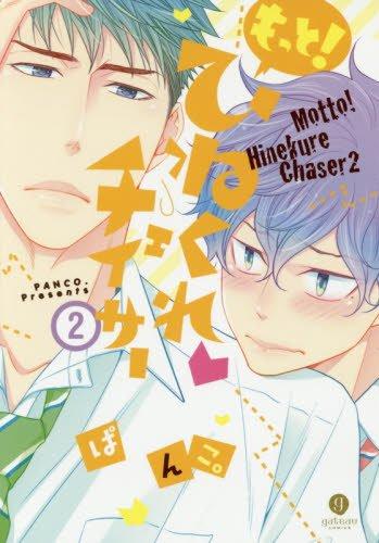 もっと! ひねくれチェイサー (2) (gateauコミックス)の詳細を見る