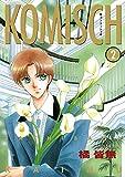 KOMISCH(2) (ウィングス・コミックス)