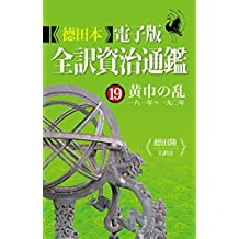 Tokuda Digital Edition The Comprehensive Mirror for Aid in Government Volume Nineteenth The Yellow Turban Rebellion (Japanese Edition)