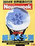 Newsweek (ニューズウィーク日本版) 2014年 1/14号 [2014年 経済大予測]
