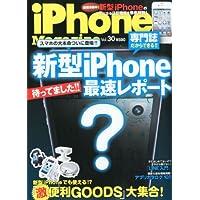 iPhone Magazine (アイフォン・マガジン) Vol.30 2012年 11月号 [雑誌]