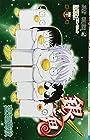 銀魂 第41巻