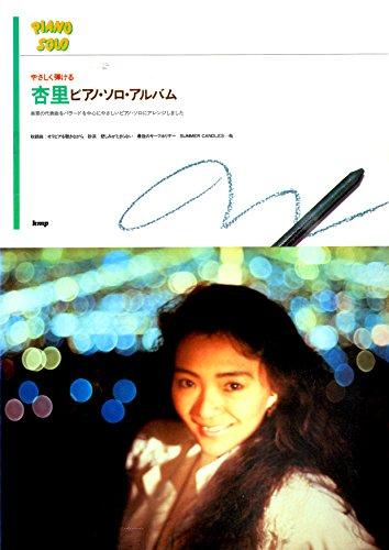 やさしく弾ける杏里ピアノ・ソロ・アルバム (PIANO SOLO)