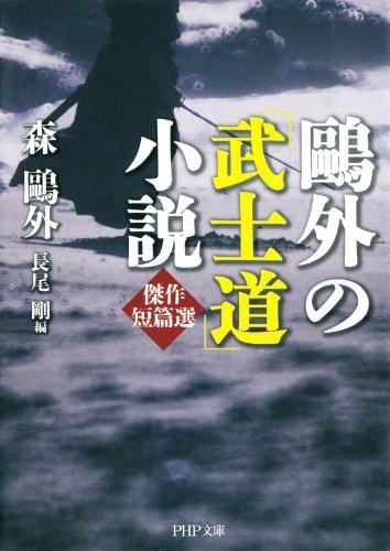 鷗外の「武士道」小説傑作短篇選 (PHP文庫)の詳細を見る