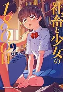 社畜と少女の1800日 9巻 (トレイルコミックス)