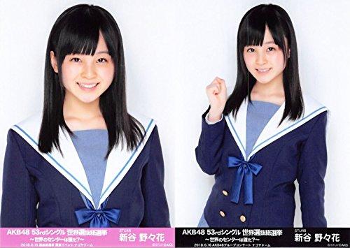 【新谷野々花】 公式生写真 AKB48 53rdシングル 世...