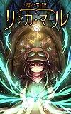 魔女物語リンカマール(1)