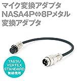 YAESU/STANDARD無線機用マイクコネクタアダプタ 8Pメタルコネクタ / NASA4P ヤエス/スタンダード AS
