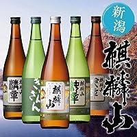 麒麟山酒造 日本酒飲み比べ5本セット 720ml 化粧箱無