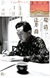 ユリイカ 2014年2月号 特集=堤清二/辻井喬 西武百貨店からセゾングループへ・・・詩人経営者の戦後史