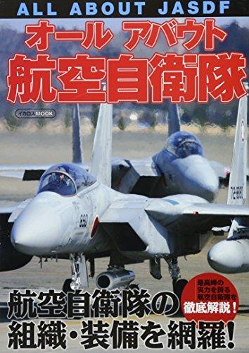 オールアバウト航空自衛隊 (イカロス・ムック)
