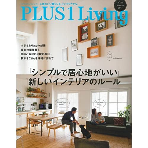 PLUS1Living No.99 「シンプルで居心地がいい」新しいインテリアのルール (別冊PLUS1 LIVING)