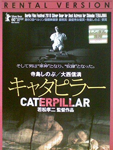 キャタピラー[レンタル落ち][DVD]