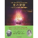 生の変容〜Oshoとの愛と覚醒の軌跡〜