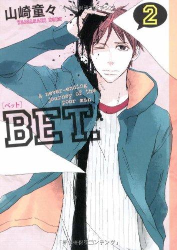 BET. 2 (Feelコミックス)の詳細を見る