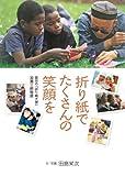 折り紙でたくさんの笑顔を 盲目の「折り紙大使」 加瀬三郎物語 ヒューマンノンフィクション