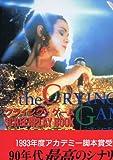 クライング・ゲーム—SCREENPLAY BOOK
