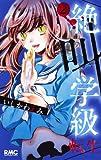 絶叫学級 転生 2 (りぼんマスコットコミックス)