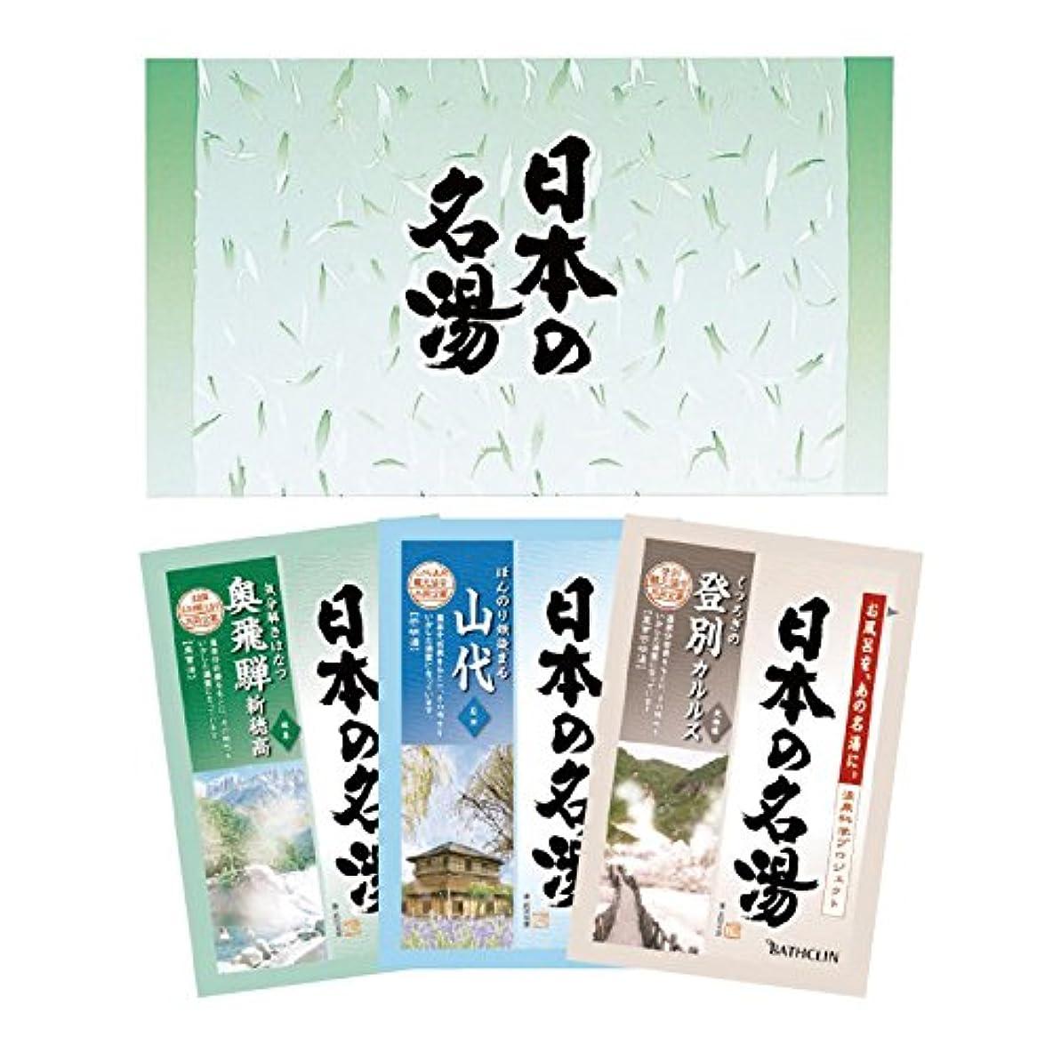 開梱送る海嶺日本の名湯 入浴剤 3包入